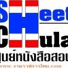 Sheetchula2016