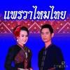 แพรวาไหมไทย