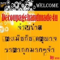 http://decoupagehandmade4u.lnwshop.com/